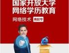 2017春网络技术(高起专)-广东职工教育网