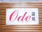 全日语教学--开发区Ode语赋日语培训