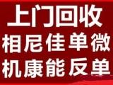 北京高价回收佳能1DX相机回收佳能5DMark3单反相机