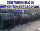 石家庄电缆回收公司,今日市场报价