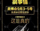 皮秒租机广州美博会免费体验蜂巢皮秒美国进口皮秒合作