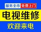 宝应海尔液晶电视维修 宝应创维/LG/TCL液晶电视维修