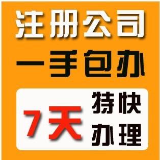 苏州虎丘注册公司没有地址怎么收费注册虎丘公司