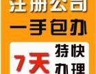 苏州注册公司  姑苏注册公司
