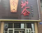 浑南新区首创国际成西门旺店转让
