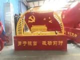 文明城市建设 党建宣传栏 国庆周年造型雕塑 久牡定制