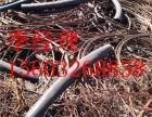 废旧金属电缆回收废电缆