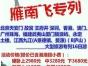 银川出发大型旅游专列16日游(北京\深圳\香港\澳门\广东\福建