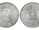 孙中山开国货币可以在哪里交易