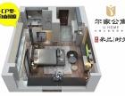 金科米兰公寓 34平米 出售金科米兰公寓