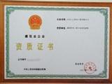 北京房山办理建委资质需要的材料