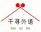 保定日语培训 韩语培训 日语考研 高考 N2N3考级