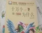 韩国畅销书 我的第一本科学漫画书 儿童百问百答五本装