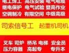 北京电工焊工架子工蜘蛛人取证复审培训