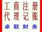 郑州自贸区公司注册 郑州自贸区代理记帐150元起 诚信快捷