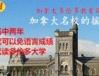【邦尼留学】高考之后话留学之加拿大留学方案篇