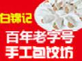 白锦记手工包饺坊加盟