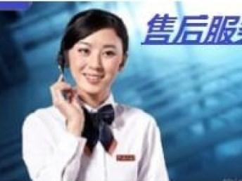 检修/维修)成都Vintec恒温酒柜(各区域~售服务是多少?