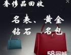 湘潭奢侈品回收店盛鑫公司高价回收钻戒首饰,回收金伯利戒指