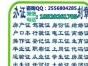 镇江专注代办科技科贸商贸广告