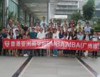 广州有在职双证mba进修班吗,广州金融进修班?