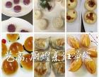 广东广州哪里有广式早茶点心技术培训
