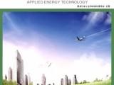 能源动力工程类论文发表省级CN期刊 应用能源技术 杂志征稿函
