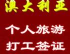 青岛一手专业签证公司特价办理个人,家庭出国旅游打工签证