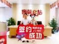 肇庆市家装e站装修公司8月优惠活动