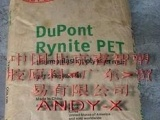 pet塑胶原料增强阻燃 无卤阻燃 耐热