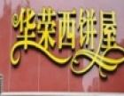 华荣西饼屋加盟