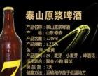 泰山原浆啤酒7天鲜活