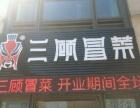 江溪 花样年花郡小区门口商铺 三顾冒菜 商业街卖场