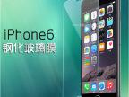 最新款iphone6贴膜4.7 防爆放打击膜 苹果6手机保护膜钢化玻璃膜