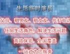 贵阳租父母、租男(女)友,较专业的生活临时演员