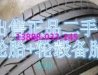 轮胎出售全新轮胎轮毂二手轮胎防爆胎
