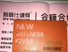 新威仕两年健身卡,只用了三个月,2018年11月21日到