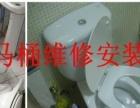 专业各种卫浴洁具更换 安装维修水管阀门马桶漏水等
