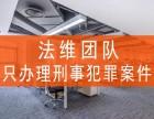 大连刑事辩护律师-法维刑辩律师团专注刑事15年