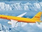 DHL国际快递 DHL取件电话 DHL快递公司