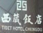 成都西藏酒店加盟