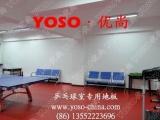 乒乓球室运动地胶 PVC乒乓球胶地板乒乓