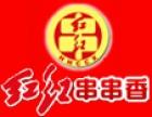 红红火锅 诚邀加盟