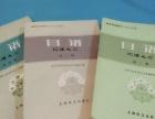 上外日语教研室编日语专业用 日语教材