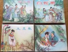 上海小人书回收 上海连环画收藏商店 高价连环画回收