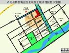 河南省卢氏县特色商业区北块区50.67亩地块出让