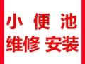 上海闵行老闵行大小便维修安装-电磁阀更换