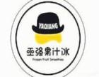 惠州亚强果汁冰加盟总部在哪?亚强果汁冰加盟条件