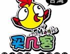 台州买几客鸡排加盟店 盈利技巧 做生意赚钱需要具备五大能力