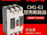 塑壳式断路器CM